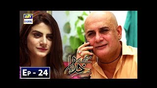 Mere Khudaya Episode 24 - 1st December 2018 - ARY Digital Drama