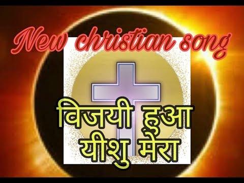 यीशु-मेरा-विजयी-हुआ-new-christian-song