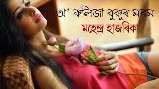 অ' কলিজা বুকুৰ মৰম ।।O kolija Bukur Morom|| Mahendra Hazarika|| Assamese new Song 2019||