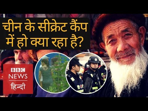 China's hidden camps : What's happening inside with Uighur Muslims? (BBC Hindi)
