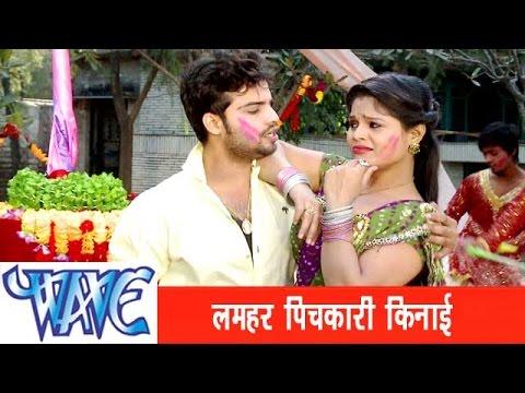 लमहर पिचकारी किनाई Lamhar Pichkari Kinayi - Kurta Faar Holi - Bhojpuri Hot Holi Songs HD