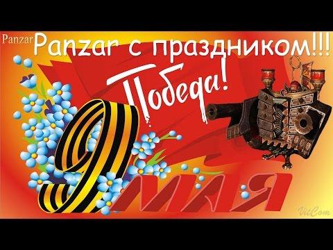 видео: panzar с Праздником!!!