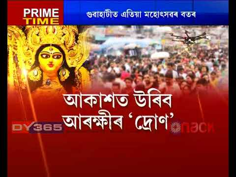 Drone surveillance by Assam police || Festival season || 360 degree tight security || Assam