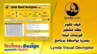 Lynda Visual Decryptor Tutorial -  شرح برنامج مفكك شفرة فيديو ليندا