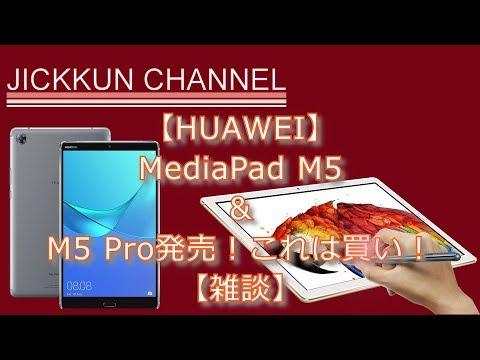 【HUAWEI】MediaPad M5 & M5 Pro発売!これは買い!【雑談】
