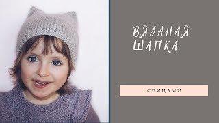 Детская шапка спицами // Котошапка // Шапка с ушками