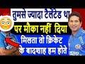 Sachin Tendulkar से ज्यादा प्रतिभाशाली होने के बावजूद cricketer Cricket में सफल नहीं हुए