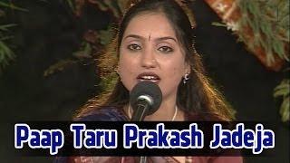 Paap Taru Prakash Jadeja - Gujarati Bhakti Geet | Full Video Song 2014