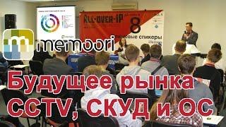видео СКУД в системе безопасности бизнес-центра //Алгоритм Безопасности, 1-2014