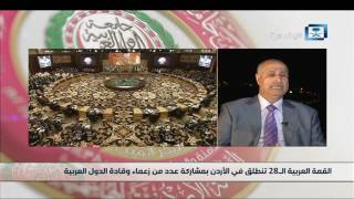 مع الحدث - القمة العربية الـ 28 تنطلق في الأردن بمشاركة زعماء وقادة الدول العربية