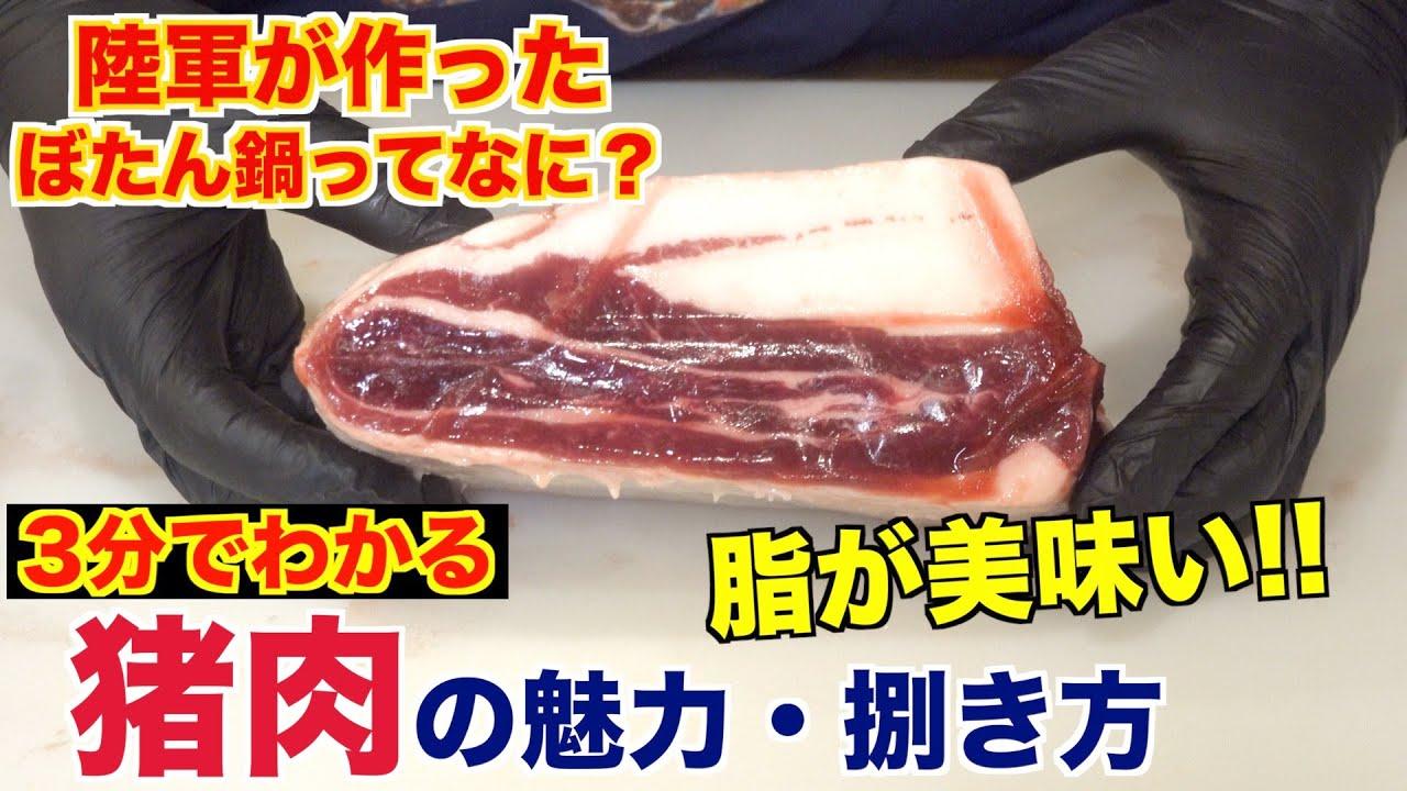プロが教える!! 猪肉の魅力と捌き方