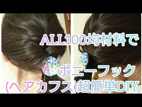 全て100均材料で超簡単なポニーフックヘアカフスヘアフックの作り方100均DIY