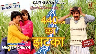 Episode : 128 # 440volt का झटका  # Season-2 # Mukesh Dahiya # KDK # DAHIYA FILMS