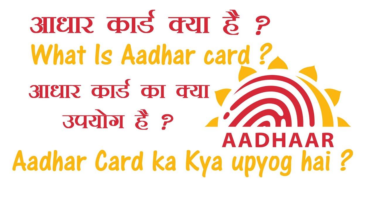 aadhar card kya hai aadhar card kaise banbaye hindi video