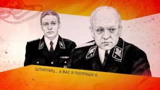"""ID Год российского кино — """"Семнадцать мгновений весны"""""""