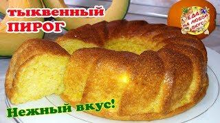 Тыквенный Пирог Краски осени - самый нежный и вкусный!