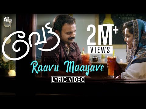 Vettah | Raavu Maayave Lyric Video | Kunchacko Boban, Manju Warrier | Rinu Razak, Shaan Rahman | HD