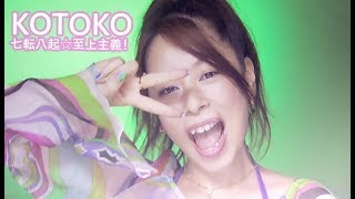 KOTOKO - 七転八起☆至上主義!