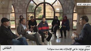 تونس: سيدي بوزيد.. ما هي الإنجازات بعد ست سنوات؟