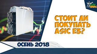 ASIC E3. Стоит ли покупать? Antminer E3