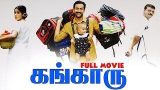 kangaroo | Tamil Dubbed Movie | Prithviraj Sukumaran | Kavya Madhavan | Jayasurya
