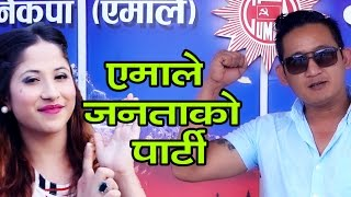 """एमाले जनताको पार्टी""  New CPNUML song By Rajan Gurung and Priya Bhandari 2074"
