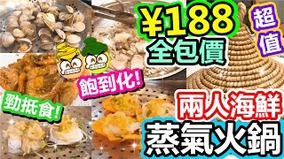 [Poor travel深圳] 超值!勁抵食!飽到化!¥188全包兩人海鮮蒸氣火鍋!食盡6款海鮮!服務好到爆!迎客春蒸汽桑拿海鮮餐廳 Shenzhen Travel 2017