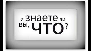 КАК ЭТО СДЕЛАНО? (Гидравлический домкрат, Мойка под давлением, Факс, Переносная газовая плита)(, 2016-03-09T08:02:08.000Z)