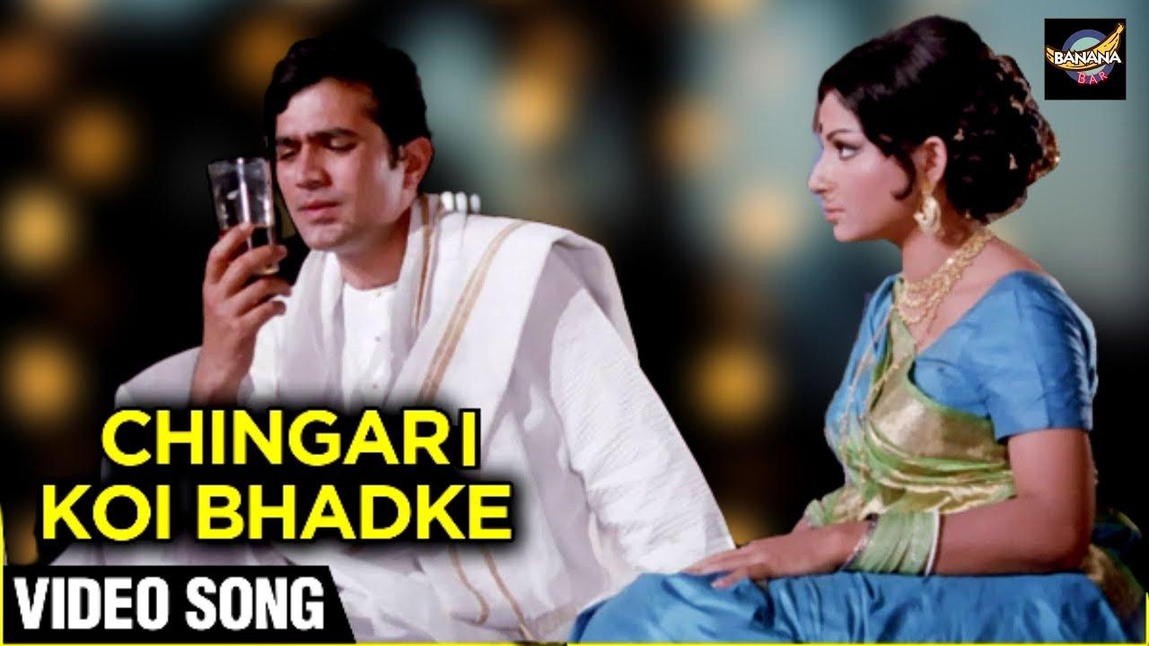 Download Chingari Koi Bhadke - Amar Prem - Rajesh Khanna, Sharmila Tagore - Old Hindi Song