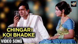 Chingari Koi Bhadke - Amar Prem - Rajesh Khanna, Sharmila Tagore - Old Hindi Song