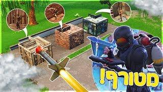 שיחקנו *משחק ניחושים חדש* עם הGuided Missile בפורטנייט!!