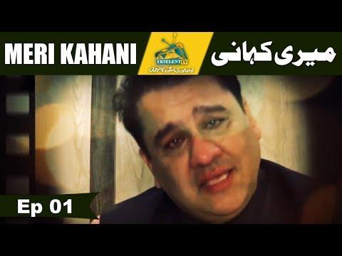 Haseeb Khan Life Story | Meri Kahani | Episode 1 | Ekselent TV