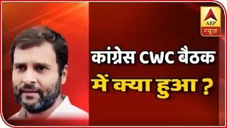 CWC Meeting Underway: Full Coverage Of 2 PM | ABP News