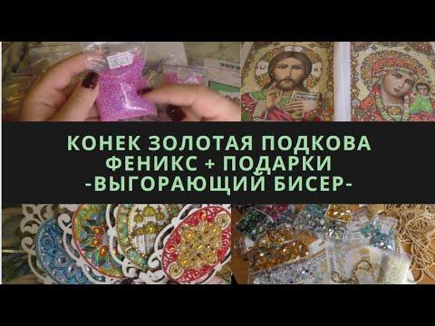 Вышивка бисером интернет магазин новосибирск