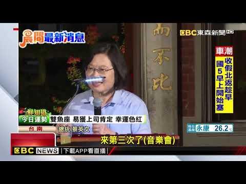 小英出席台南音樂會 賴清德未現身 初選後同框破局