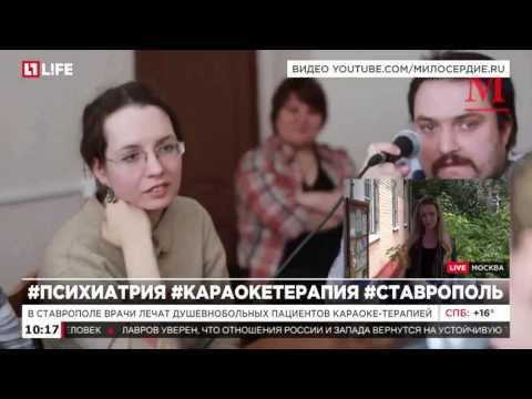 В Ставрополе в психиатрической больнице используют караоке терапию