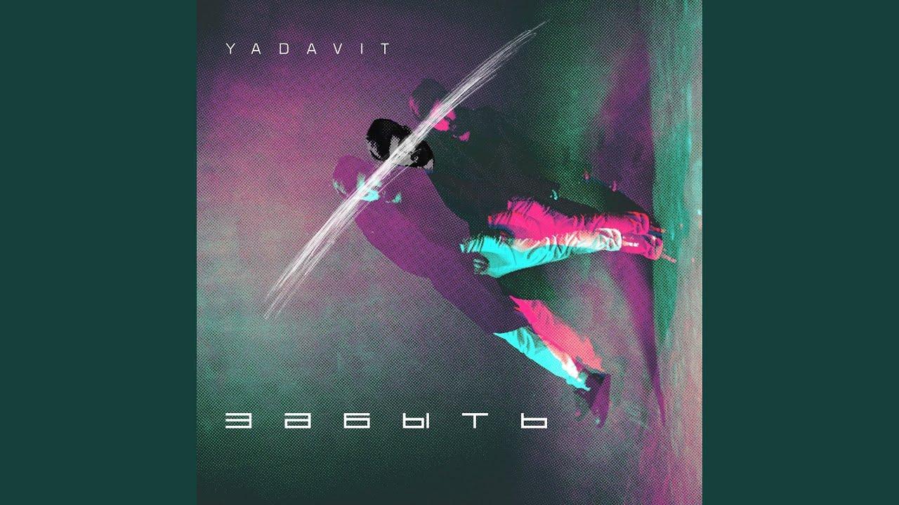 Yadavit - Забыть
