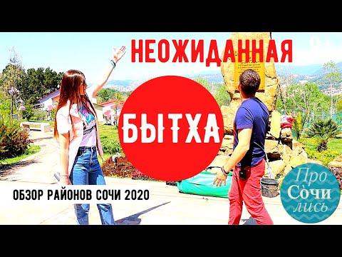 Бытха ✔районы города Сочи в видео ✔самый зеленый район Сочи 2020 ➤неожиданная Бытха 🔵 ТВ ПроСОЧИлись