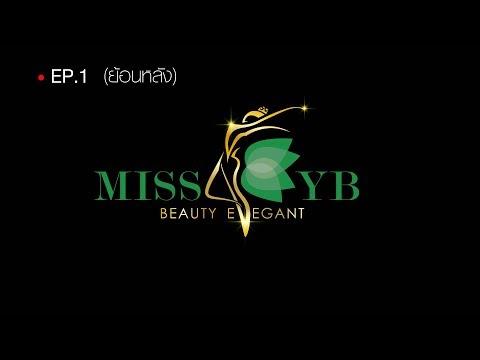 EP.1 Miss YB Beauty Elegant 2018 (ย้อนหลัง)