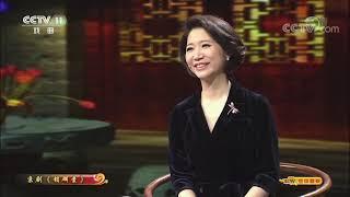 《CCTV空中剧院》 20200122 京剧《锁麟囊》(访谈)  CCTV戏曲