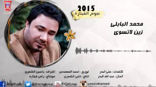 محمد البابلي - زين لاتسوي / Audio