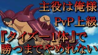 グラクロ最強 pvp
