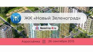 Аэротур ЖК «Новый Зеленоград» (динамика строительства 26.09.2015)(, 2015-12-08T11:16:05.000Z)