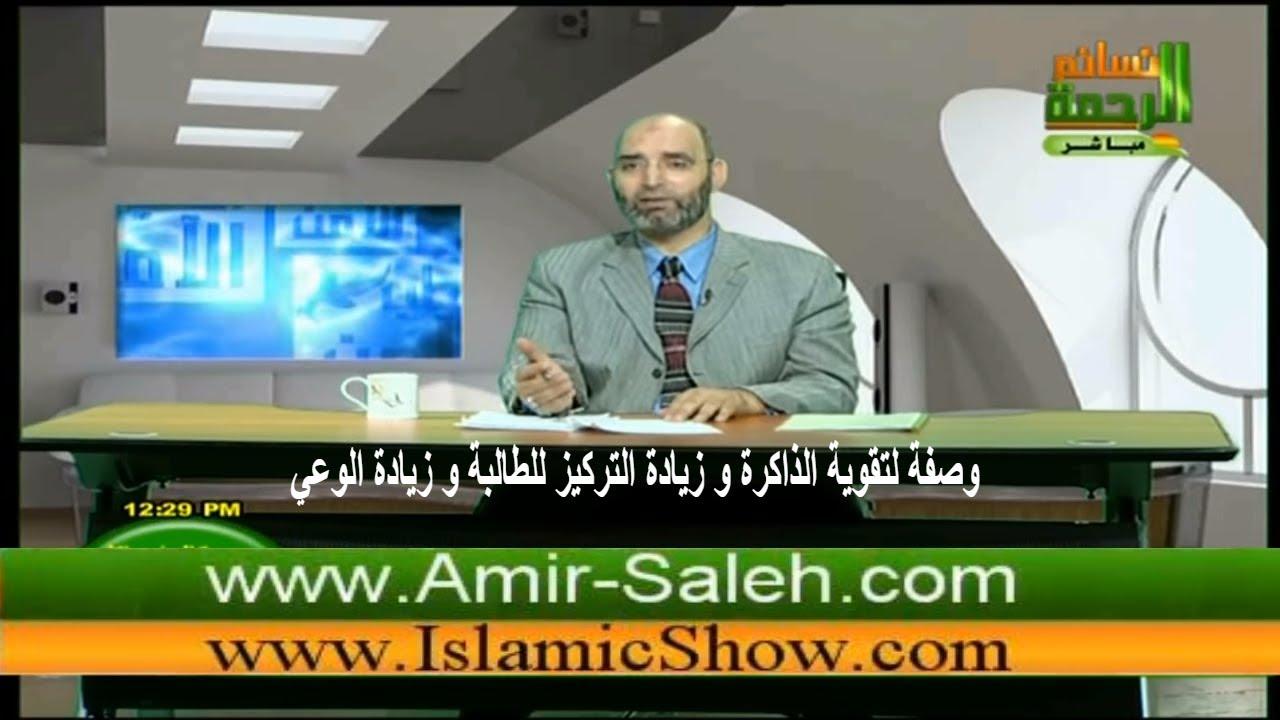 وصفة لتقوية الذاكرة و زيادة التركيز للطالبة و زيادة الوعي | الدكتور أمير صالح