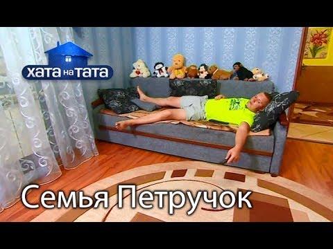 Семья Петручок. Хата на тата. Сезон 6. Выпуск 13 от 11.12.2017 - видео онлайн