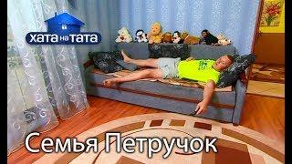 Семья Петручок. Хата на тата. Сезон 6. Выпуск 13 от 11.12.2017