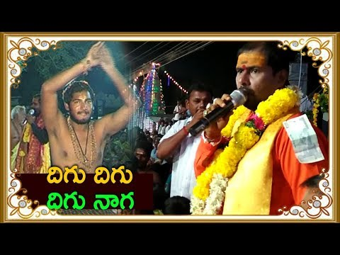 Digu Digu Digu Naga Song ||  Ayyappa Swamy Telugu Top Devotional Songs 2017 / Bhajanalu