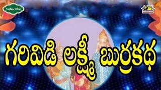 Garividi Lakshmi Burrakatha Part 2 l  Navvulabandi l Srimatha l Musichouse27