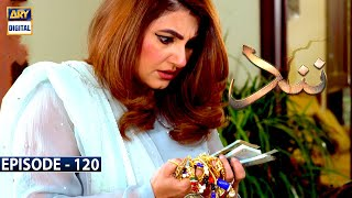 Nand Episode 120 [Subtitle Eng] - 25th February 2021 - ARY Digital Drama