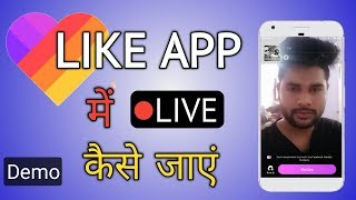 How to go Live in Like App | Magic Live on LIKE APP